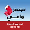 BeAware Bahrain